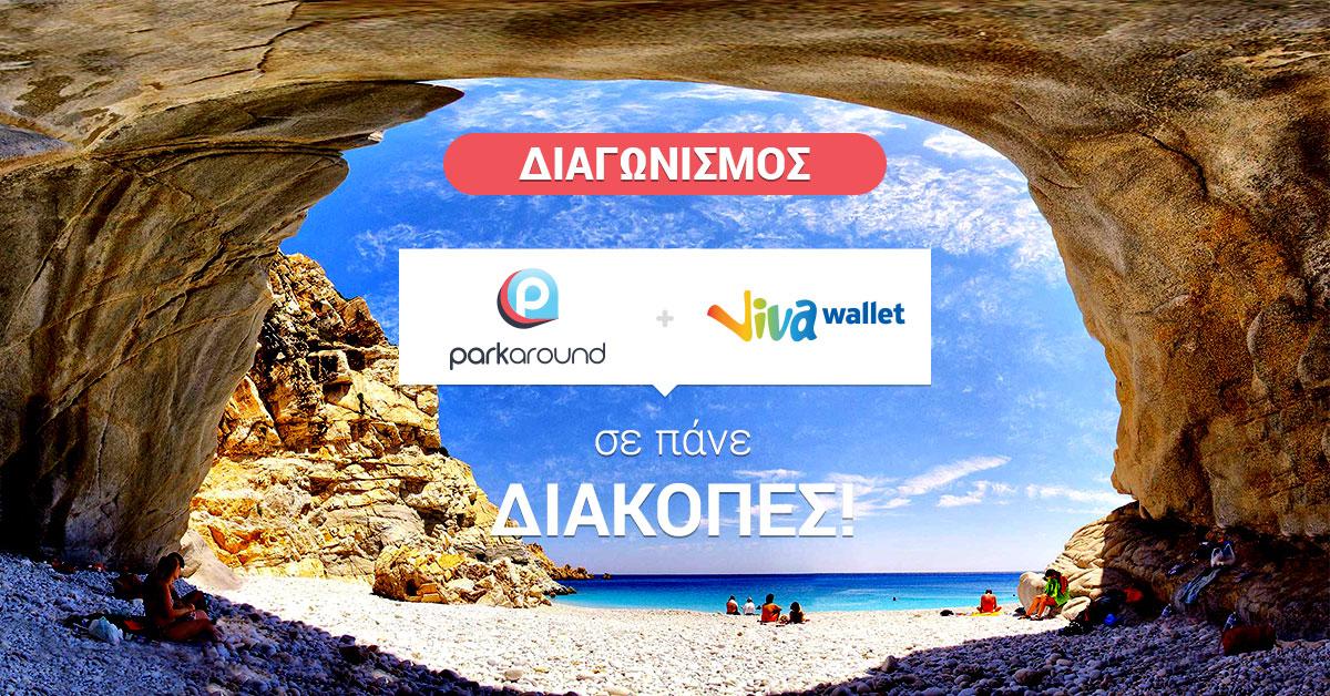 ParkAround & Viva Wallet σε πάνεδιακοπές!