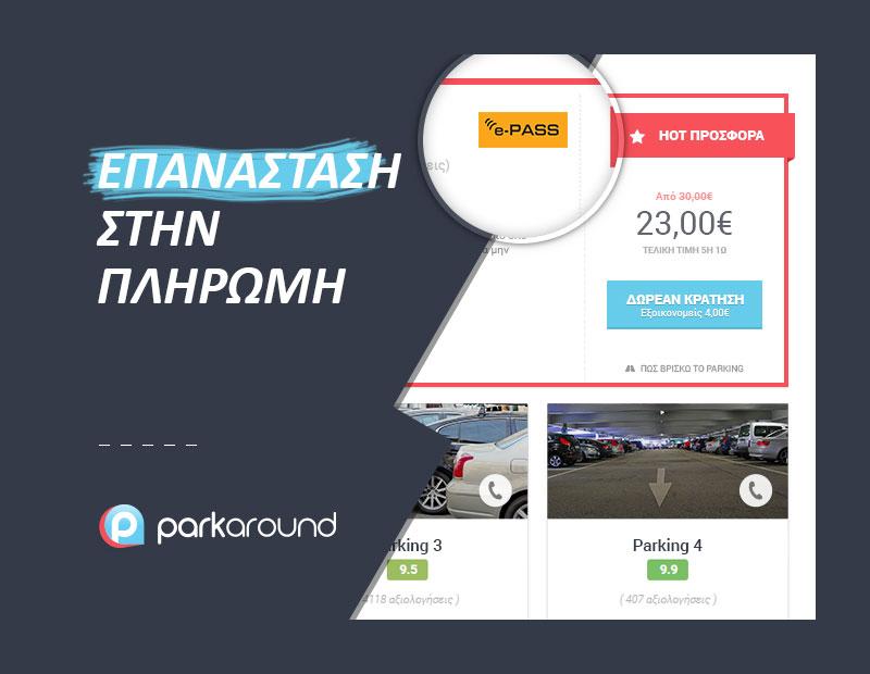 Πληρώστε εύκολα με e-pass σε επιλεγμέναparking!