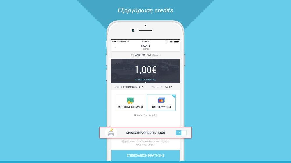 pa-redeem-credits-app-el.jpg