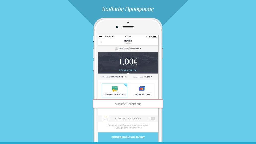 pa-promo-code-help-app-el.jpg