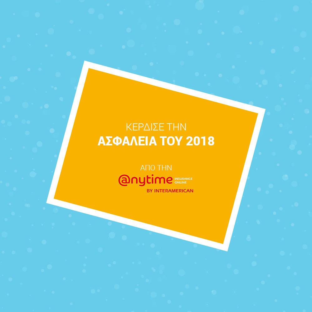 Όροι Συμμετοχής Διαγωνισμού – «Κέρδισε την ασφάλεια του 2018 από τηνAnytime!»